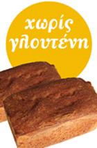 Ψωμί χωρίς γλουτένη με διασφάλιση άριστης ποιότητας